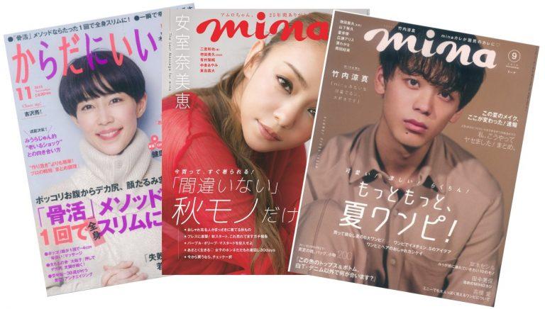 全国雑誌「からだにいいこと」「mina」に掲載されました!