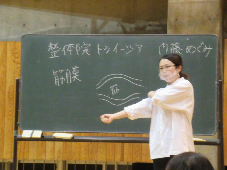 第2回筋膜リリース講座|稲田公民館